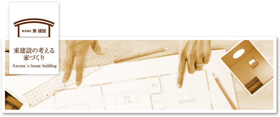 東建設 東建設の考える家づくり