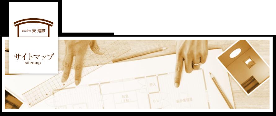 東建設 サイトマップ